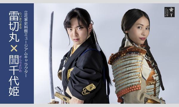 雷切丸3周年祭 Raikiri Day Out イベント画像1