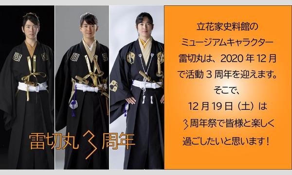 雷切丸3周年祭 Raikiri Day Out イベント画像2