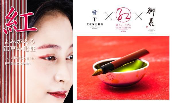 よみがえる江戸の化粧ー紅の艶めきー イベント画像1