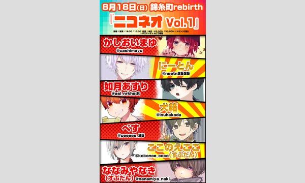 ニコネオ Vol.1 イベント画像1