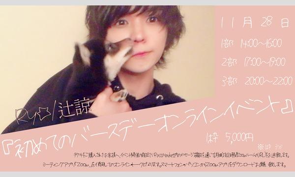 Ry☆/辻諒 『初めてのバースデーオンラインイベント』 イベント画像1