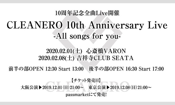 CLEANERO 10th Anniversary Live -All songs for you- 大阪公演 イベント画像1