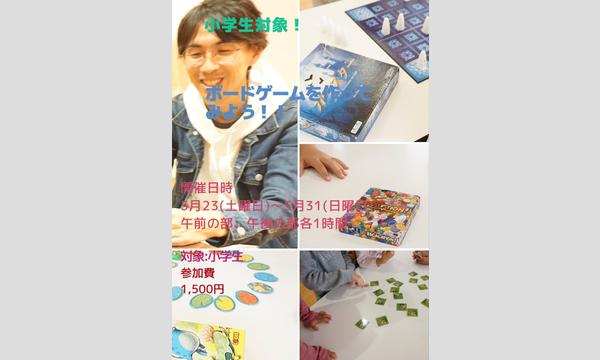 【小学生対象】親子で楽しむワークショップ!!ボードゲーム(アナログゲーム)を作ってみよう イベント画像1