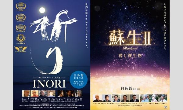 映画「祈り」と「蘇生2」上映会 イベント画像1