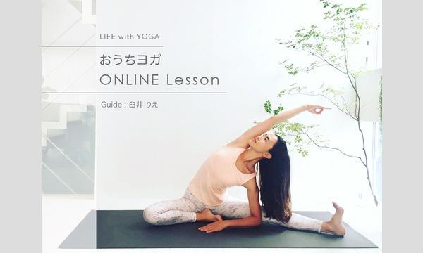 【オンライン ヨガクラス 】講師: 臼井りえ / LIFE with YOGA 主催 イベント画像1