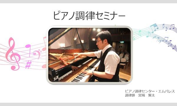 ピアノ調律体験セミナー in 板橋 6月30日(日)午後の部 イベント画像1