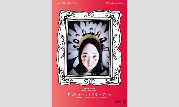 美貴ヲの劇 新春公演  魔法少女×太宰治「人間失格」『アウトロー:マジカルガール』 イベント画像1