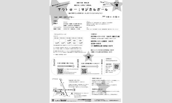 美貴ヲの劇 新春公演  魔法少女×太宰治「人間失格」『アウトロー:マジカルガール』 イベント画像2