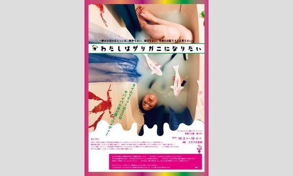 美貴ヲの劇 第6作『わたしはザリガニになりたい』 イベント画像1