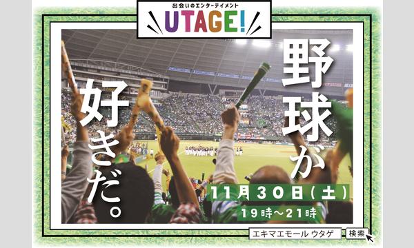 定期開催【UTAGE vol.11】『野球好き』飲み会! イベント画像1