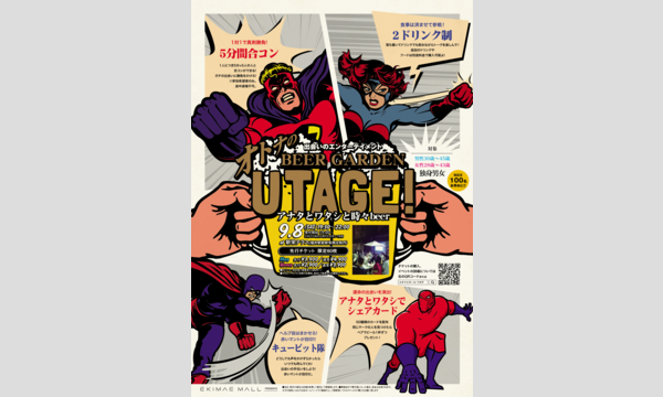 『オトナのUTAGE!ビアガーデン☆2018』~アナタとワタシと時々beer~ イベント画像1