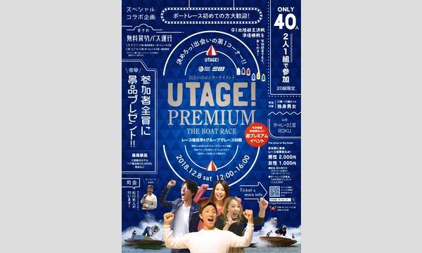 UTAGE PREMIUM~THE BOAT RACE~ イベント画像1
