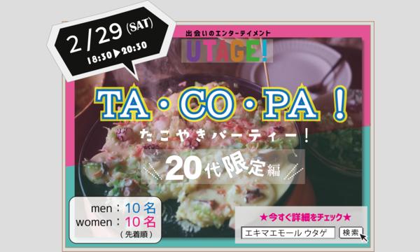 【UTAGE!】TA・CO・PA!~たこやきパーティー~【20代限定編】 イベント画像1