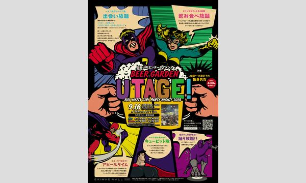 『UTAGE!ビアガーデン☆2018』~boy meets girl party night!~ イベント画像1