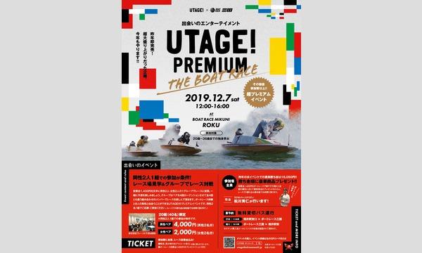 UTAGE~ボートレース~ イベント画像1