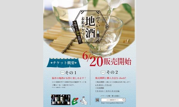 運営ご協賛金  「ふくい地酒・未来チケット」 イベント画像1