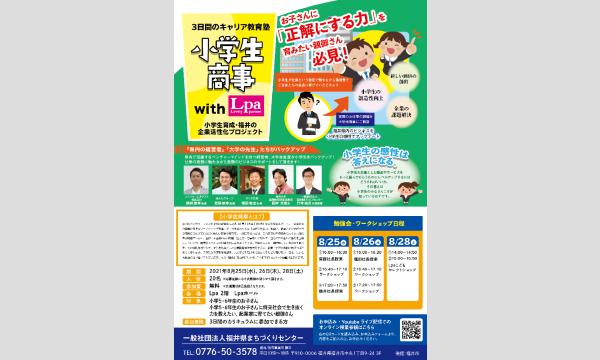 小学生商事 福井市 イベント画像1