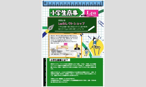 小学生商事 福井市 イベント画像2