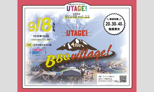 UTAGE vol.11『UTAGE the BBQ village!』 イベント画像1