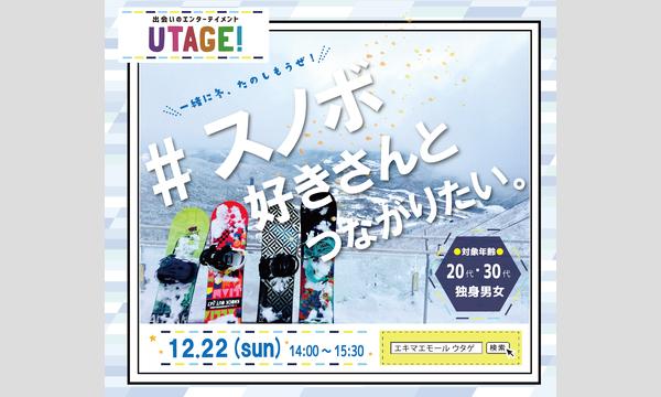 定期開催【UTAGE! vol.12】#スノボ好きさんとつながりたい。 イベント画像1