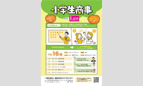 小学生商事 福井市 with Lpa イベント画像1