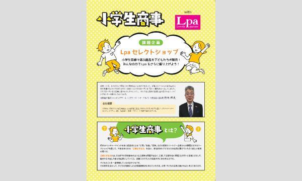 小学生商事 福井市 with Lpa イベント画像2