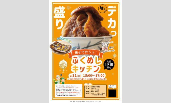 ふくめしキッチン ソースカツ丼&水ようかん イベント画像1