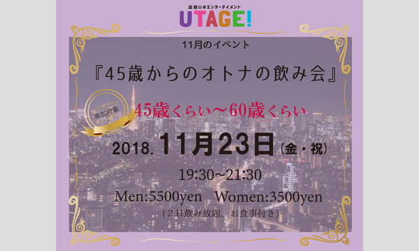 UTAGE vol.5『45歳からのオトナの飲み会』 イベント画像1