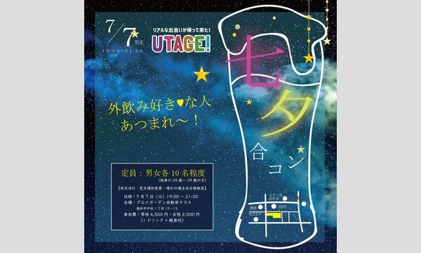 【UTAGE!】七夕合コン イベント画像1