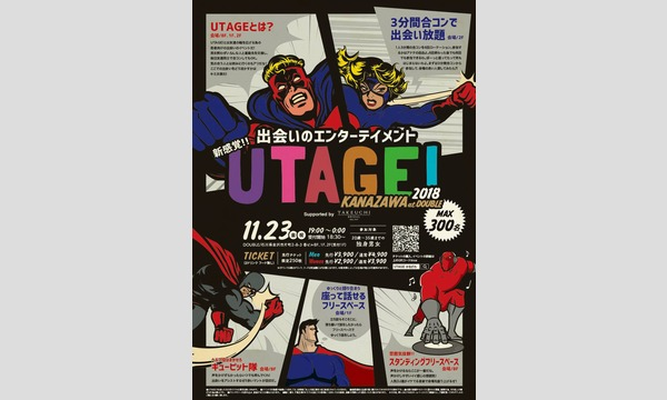 UTAGE2018 金沢 イベント画像1
