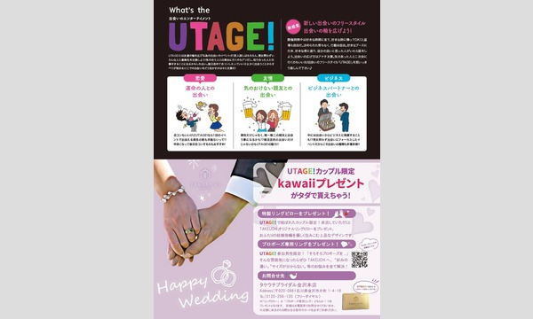 UTAGE2018 金沢 イベント画像2