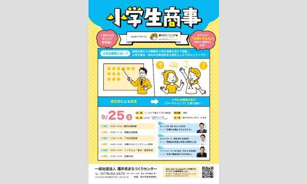 小学生商事 坂井市 supported by 黒川クリーニング イベント画像1