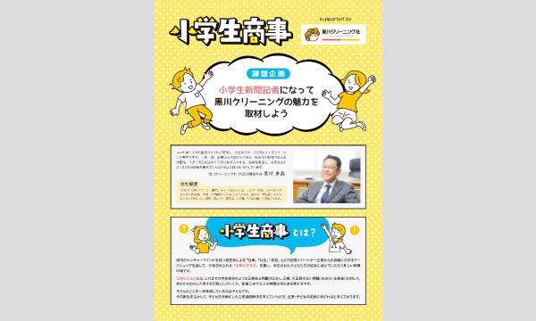 小学生商事 坂井市 supported by 黒川クリーニング イベント画像2