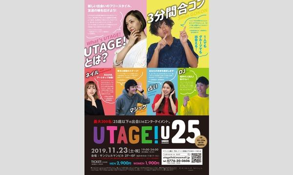 UTAGE!~U-25~ イベント画像1