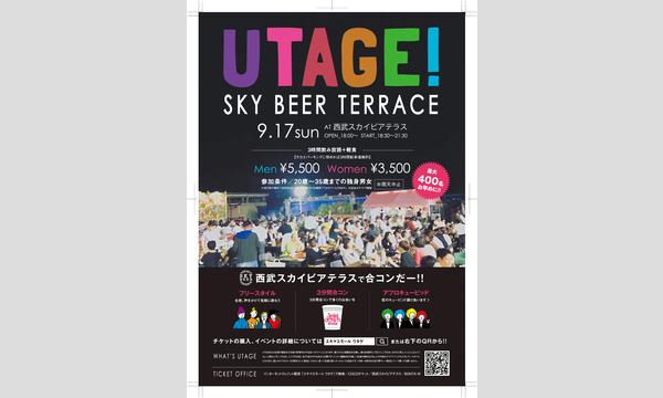 UTAGE2017 スカイビアテラス in福井イベント