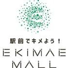 (一社)EKIMAEMALLのイベント