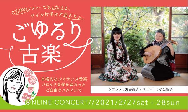 ごゆるり古楽 2月27日、28日 WEBコンサート! 歌;丸谷晶子 リュート;小出智子 イベント画像1