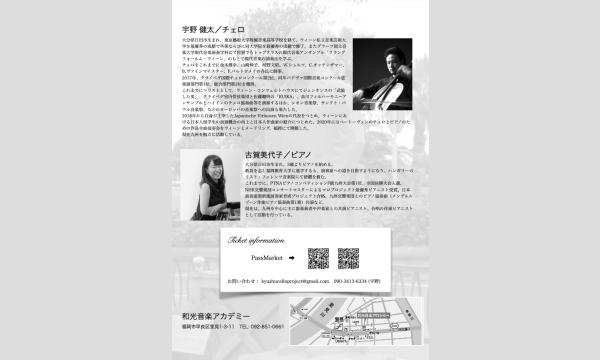 サン=サーンス チェロとピアノのための作品全曲演奏会2 イベント画像2