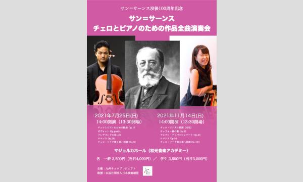 サン=サーンス チェロとピアノのための作品全曲演奏会1 イベント画像1