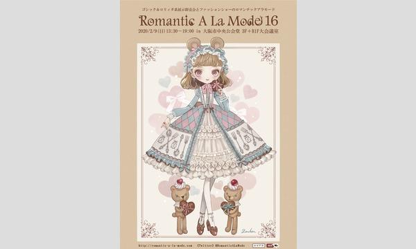 Romantic A La Mode16 先行入場チケット イベント画像1