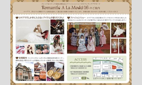 Romantic A La Mode16 先行入場チケット イベント画像2