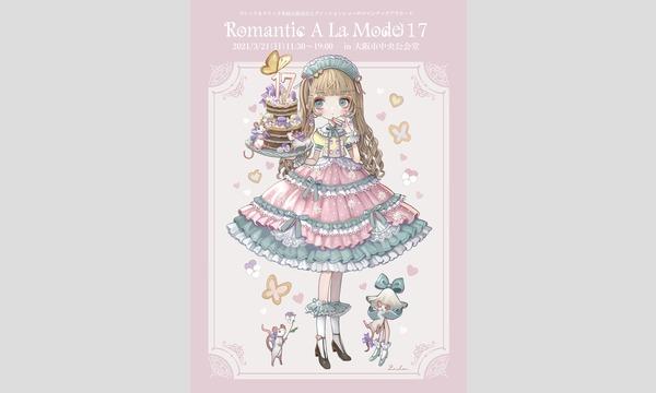 Romantic A La Mode17入場チケット 第二区分~第五区分 イベント画像1