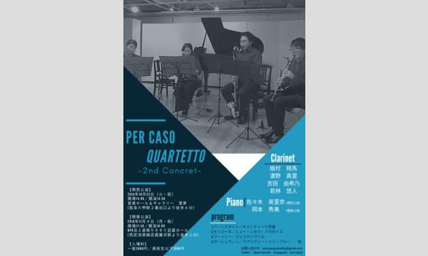 Per caso Quartetto イベント画像1