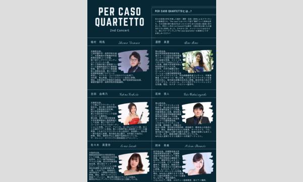 Per caso Quartetto イベント画像2