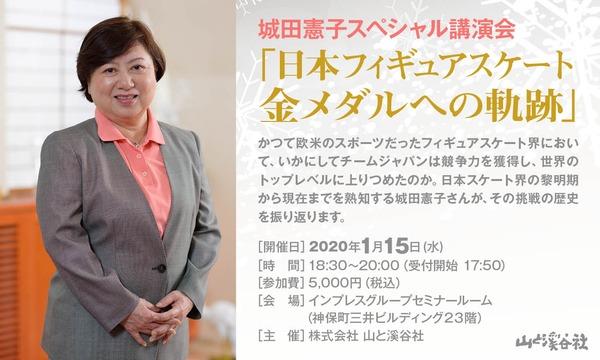 城田憲子スペシャル講演会「日本フィギュアスケート 金メダルへの軌跡」 イベント画像1