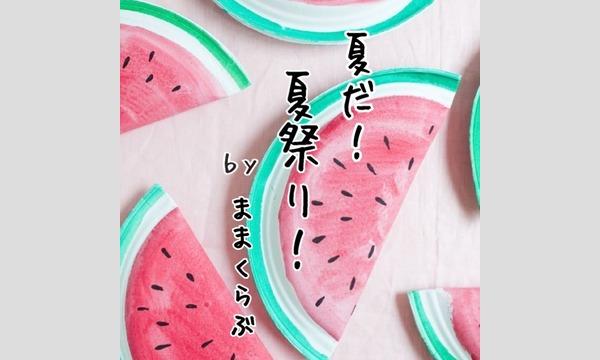 夏だよ!夏祭り!!byままくらぶ イベント画像1