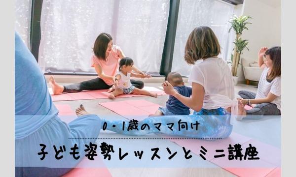 ママ向け講座【0歳からの姿勢作り】 イベント画像1