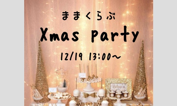 Xmas party by ままくらぶ イベント画像1