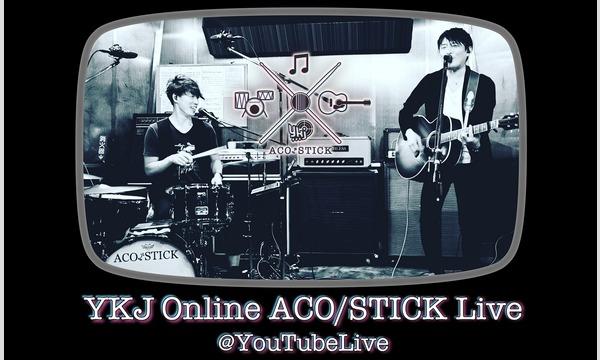 YKJ Online ACO/STICK Live #28 イベント画像1