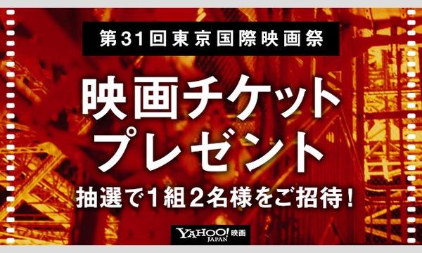 第31回東京国際映画祭オープニング作品『アリー/ スター誕生』抽選で1組2名ご招待! イベント画像1